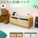 おもちゃ収納 ベンチ 幅90cm 木製 日本製 ブラウン ホワイト 木目 高級感 天板耐荷重80kg リビング ローボード 座れる…