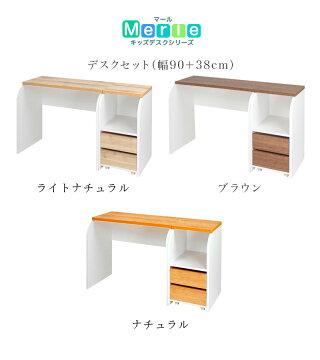 角が丸くて優しい仕上げの学習デスク木製ナチュラル収納付き学習机ブラウン