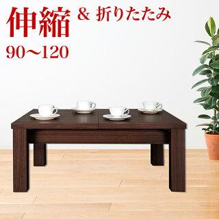 伸縮テーブル拡張式リビングテーブル幅90cm120cm座卓センターテーブル広げる伸ばせる伸長天板リビングテーブル折りたたみ折れ脚テーブル天然木アッシュ材突板来客シンプルおしゃれ北欧