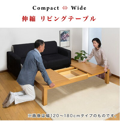 伸縮テーブル拡張式リビングテーブル座卓センターテーブル広げる伸ばせる畳める折りたたみ折り畳める折れ脚テーブルおしゃれシンプル北欧