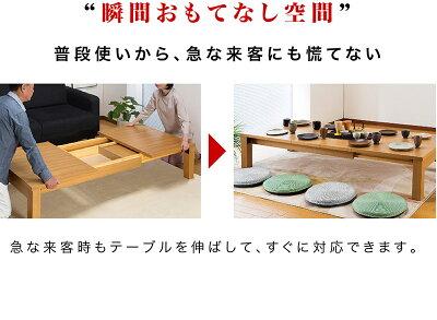 伸縮テーブル拡張式リビングテーブル座卓センターテーブル伸長式の天板リビングテーブル折りたたみ折れ脚テーブル折れ脚テーブル天然木アッシュ材突板モダン北欧シンプル