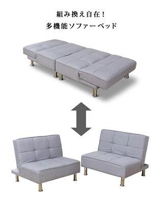 3WAYソファーベッドおしゃれシングルベッド分けて使える2分割カウチソファー