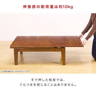 伸縮テーブル伸長式天然木製ローテーブル幅120cm幅180cm座卓リビングテーブルエクステンション伸長天板センターテーブル座敷机和室和洋折衷省スペース安全ロック付きセーフティロック付き来客机ナチュラル