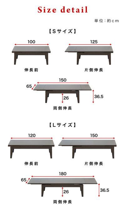 伸縮テーブル伸長式天然木製ローテーブル幅100cm幅150cm座卓リビングテーブルエクステンション伸長天板センターテーブル座敷机和室和洋折衷省スペース安全ロック付きセーフティロック付き来客机ナチュラル