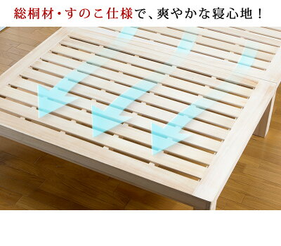 桐すのこベッドセミシングル通気性の良いスノコ木製ベッドセミシングルサイズ桐すのこ高級感おしゃれ総天然木桐材ナチュラル木製1人用ベット下に収納スペースあり高さ約30cmすのこベット