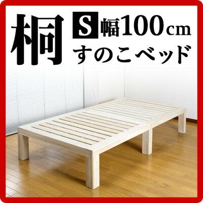 桐すのこベッドシングル通気性の良いスノコ木製ベッドシングルサイズ桐すのこ高級感おしゃれ総天然木桐材ナチュラル木製1人用ベット下に収納スペースあり高さ約30cmすのこベット