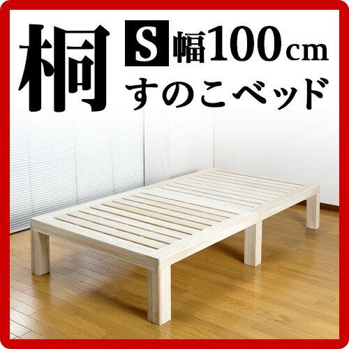 桐すのこベッド シングル 通気性の良いスノコ 木製ベッド シングルサイズ 桐すのこ 高級感 おしゃれ 総天然木桐材 ナチュラル 木製 1人用 ベット 下に収納スペースあり高さ約30cm すのこベット