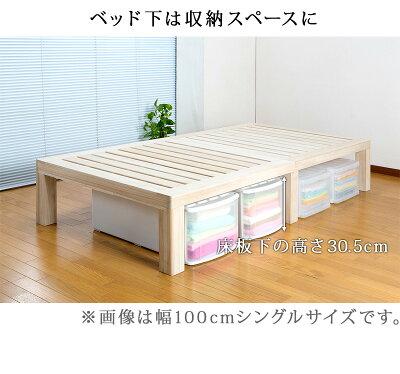 桐すのこベッドダブル通気性の良いスノコ木製ベッドダブルサイズ桐すのこ高級感おしゃれ総天然木桐材ナチュラル木製2人用ベット下に収納スペースあり高さ約30cmすのこベット