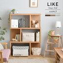令和 改元セール価格 ブックシェルフ 間仕切り ディスプレイ リビング収納 書棚 LIKE DESIGN SHELF デザインシェルフ …