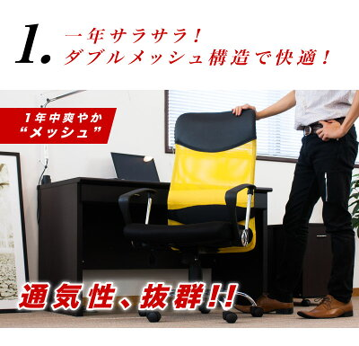 椅子メッシュチェアーハイバックオフィスチェアー椅子