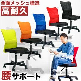 オフィスチェア バソコンデスク用チェア メッシュチェア ランバーサポート付きチェアで腰をサポート ガス圧で昇降が手元で操作でき キャスター付きで移動も楽な椅子 選べる5色 座り心地が良いパソコンチェア 子供用にも