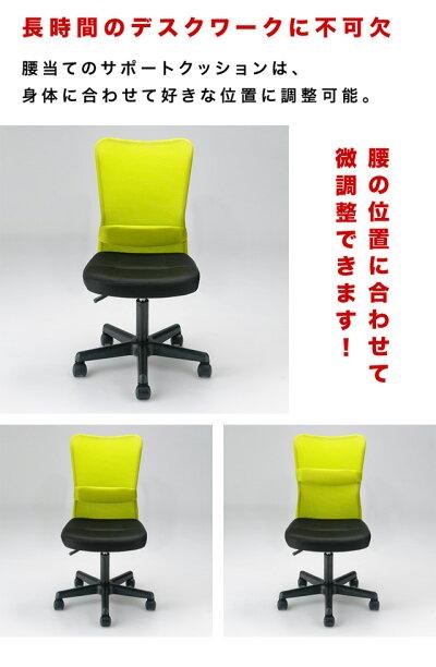 パソコンチェアオフィスチェアデスクチェアメッシュチェアーPCチェアオフィスチェアーデスクチェアイスメッシュワークチェア椅子イスいすキャスター付きランバーサポートランバークッション付き新生活パソコンチェア