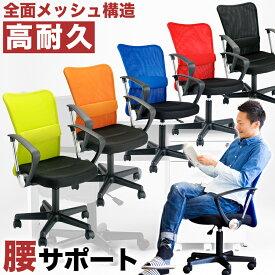 オフィスチェアー メッシュチェアー パソコンチェアー PCチェアー デスクチェアー 肘付き ガス昇降 学習机用椅子 OAチェア