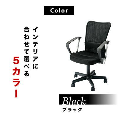 パソコンチェアー肘付きオフィスチェアーデスクチェアーメッシュチェアーPCチェアーワークチェアー椅子イスいすキャスター付きランバーサポートランバークッション付き肘付きパソコンチェアー