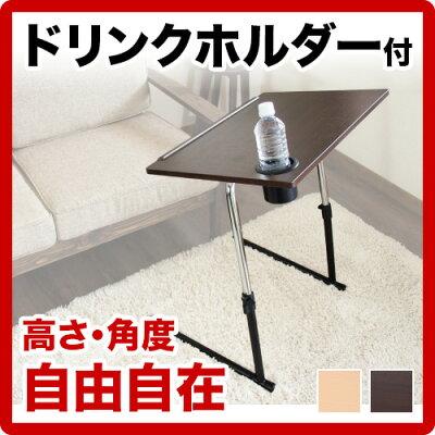 サイドテーブルドリンクホルダー付き昇降テーブルフォールディングテーブル折りたたみテーブルパソコンデスクPCデスクナイトテーブル補助テーブルサイドテーブル送料無料送料込みドリンクホルダー付きサイドテーブル