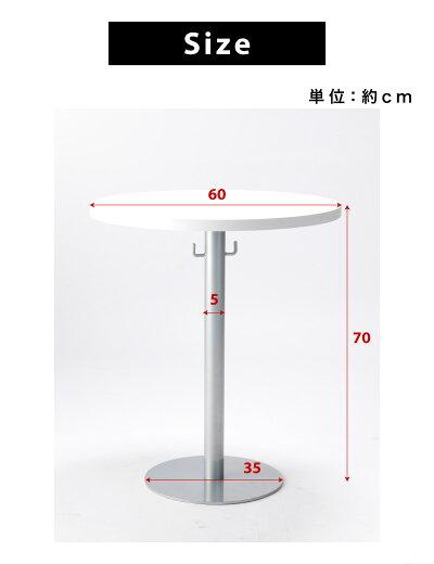ミーティングテーブル休憩所テーブルロビーテーブル打ち合わせテーブル丸いテーブル荷物掛け一本足ラウンジテーブルエントランステーブル商談テーブルバックが掛けられるテーブルかばん掛け丸型テーブル円形テーブル
