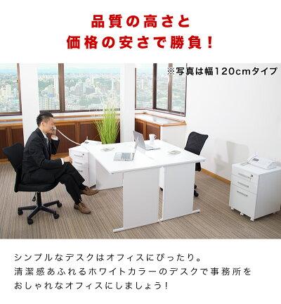 オフィスデスクチェストチェア3点セットホワイト幅140cm事務机引き出し引出椅子シンプルデスクOAデスク奥行き60cm高さ70cmパソコンデスクスチールフレームワークデスク社員用平机事務所白い机送料無料
