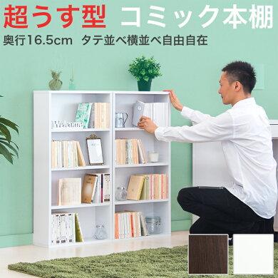 コミック本棚45×2台