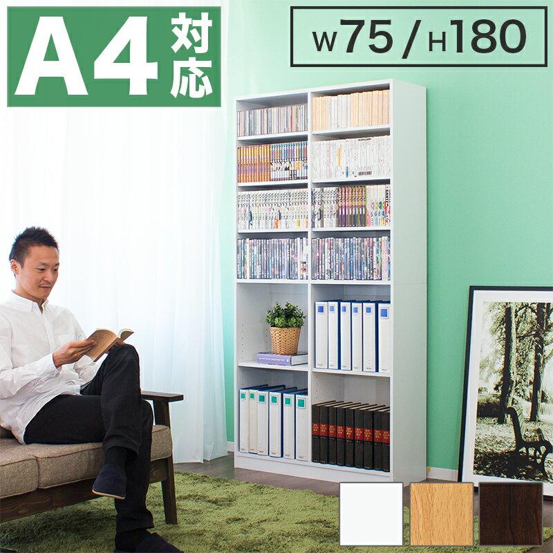 本棚 幅75cm 高さ180cm 7518 ラック シェルフ 書棚 本棚 大容量 シンプル 木製 A4 書類 整理 事務所 壁面収納 子供部屋 教科書 収納 ホワイト/ブラウン