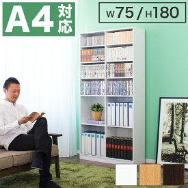 本棚 オープンラック 幅75cm 高さ180cm ラック シェルフ 書棚 本棚 大容量 シンプル 木製 A4 書類 整理 事務所 壁面収納 子供部屋 教科書 収納 ホワイト/ブラウン