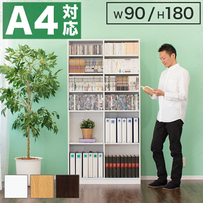 本棚 オープンラック 幅90cm 高さ180cm 9018 ホワイト/ブラウン 木製 ラック シェルフ 書棚 本棚 大容量 シンプル 木製 A4 書類 整理 事務所 壁面収納 子供部屋 教科書 収納