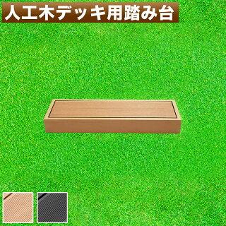 ウッドデッキ人工木ウッドデッキ用踏台幅90ブラウン人工木材ウッドデッキ用部品腐らない頑丈丈夫縁台樹脂デッキウッドデッキタイルロータイプ低いウッドパネル送料無料
