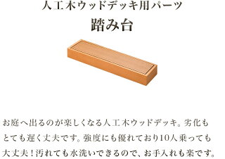 錆びない特殊加工で製造した樹脂デッキ用踏み台です