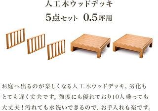 人工木ウッドデッキ大人が10人乗っても大丈夫な強度で長く使えます