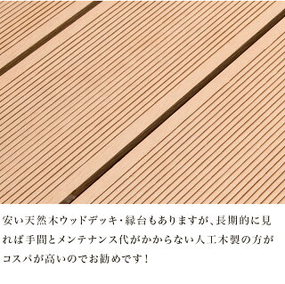 ウッドデッキ人工木ウッドデッキ7点セット0.5坪ブラウン人工木材ウッドデッキ頑丈丈夫縁台樹脂デッキウッドデッキタイル幅90cm幅180cmロータイプ低いウッドパネル送料無料
