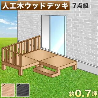 ウッドデッキ人工木ウッドデッキ7点セット0.5坪ブラウン人工木材ウッドデッキ腐らない頑丈丈夫縁台樹脂デッキウッドデッキタイル幅90cm幅180cmロータイプ低いウッドパネル送料無料