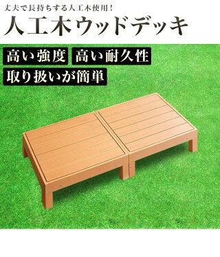 縁台ウッドデッキ人工木2点セット0.5坪ブラウン人工木材縁側腐りにくい頑丈丈夫人工木縁台樹脂デッキ幅90cm幅180cmロータイプ低いウッディ送料無料