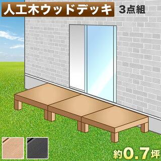 縁台ウッドデッキ人工木3点セット0.75坪ブラウン人工木材縁側腐りにくい頑丈丈夫人工木縁台樹脂デッキ幅90cm幅180cmロータイプ低いウッディ送料無料