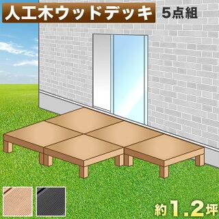 縁台ウッドデッキ人工木5点セット1.25坪ブラウン人工木材縁側腐りにくい頑丈丈夫人工木縁台樹脂デッキ幅90cm幅180cmロータイプ低いウッディ送料無料