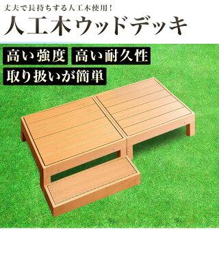 縁台ウッドデッキ人工木3点セット0.5坪踏み台付きブラウン人工木材縁側高耐久性頑丈丈夫人工木縁台樹脂デッキ幅90cm幅180cmロータイプ低いウッディ送料無料