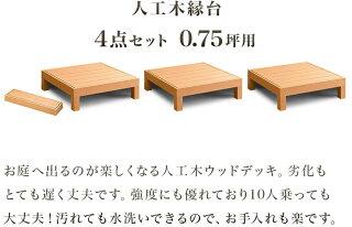 人工木縁台大人が10人乗っても大丈夫な強度で長く使えます