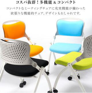デザインもおしゃれな機能的チェアオフィスチェアー黒ブラック青ライトブルー緑グリーン緑オレンジ折りたたみミーティングチェア