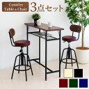 カウンターテーブル 幅100cm チェア セット 3点セット ハイテーブル ブラウン 高さ90cm バーカウンター 棚付き 収納棚 バーテーブル おしゃれ スリム 椅子 2脚 デスク 黒 アイボリー