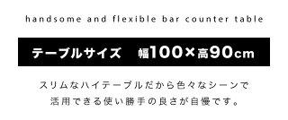 ハイタイプのスリムテーブル幅100高さ90cmとオシャレなカウンターチェア