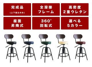 カウンターテーブル幅100cmチェアセット3点セットハイテーブルブラウン高さ90cmバーカウンター棚付き収納棚バーテーブルおしゃれスリム椅子2脚デスク黒アイボリーブルー緑レッドカウンターチェア北欧インダストリアル