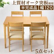 ダイニング5点セット幅90cmテーブルチェア4脚ナチュラル椅子チェア作業台おしゃれ木製ダイニングテーブルセット北欧ダイニングチェア食堂飲食店福祉介護施設天然木シンプル賃貸二人暮らし送料無料