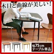 木製ダイニングテーブルDT-7575【送料無料】北欧テイスト木製薄型通販北欧テイストAWL