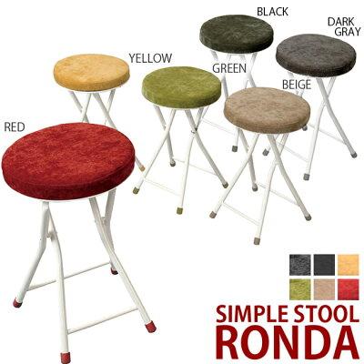Rondaロンダスツール背もたれなしカウンターチェアー折りたたみ式バーチェアー椅子キッチンチェアー