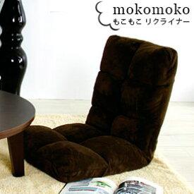 もこもこリクライナー ブラック/ブラウン 座椅子 椅子 chair リラックスチェア 一人掛け 1人用 クッション 可愛い フロア チェアー リラックスチェアー 布地 リクライニング チェアー 送料無料/通販 組立不要