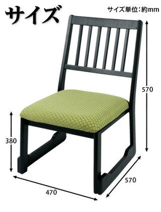 畳みに合う和風チェア椅子ローチェア
