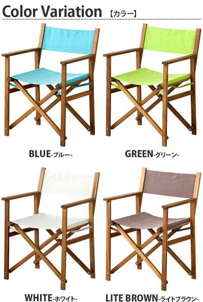 パティオディレクターチェアーレジャーチェア椅子イスキャンプアウトドアバーベキュー折りたたみディレクターズチェアー/木製/薄型/通販/北欧/送料無料