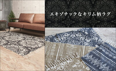 ラグマット120×80cmカーペットラグマットコットン自然素材キリム柄おしゃれエスニック滑り止め付きラグカーペットじゅうたん秋冬絨毯