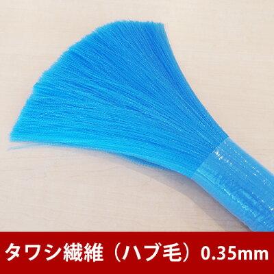 【送料無料】タワシ繊維ハブ毛一般用0.35mm