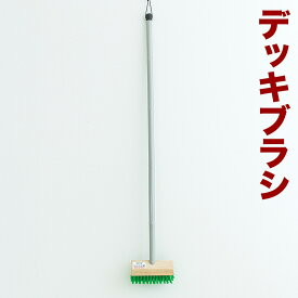 デッキブラシ 業務用 ブラシ 床 タイル コンクリート 掃除 汚れ落とし 床みがき 床磨き 組立不要