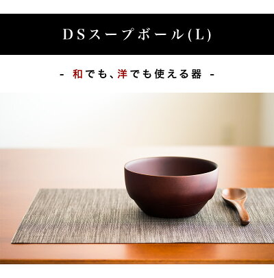 DSスープボールLDBRLBRナノコート