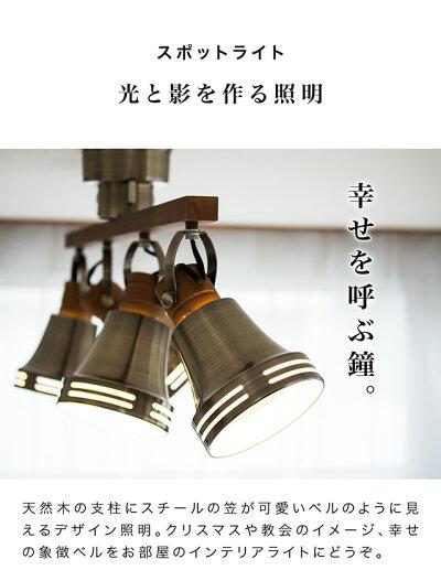 LuCercaWoodBell4灯スポットライト